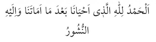 sabah uyanınca okunacak dua