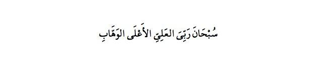 subhâne-rabbiyel-'aliyyil-â'lel-vehhâb.png