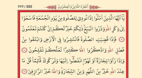 cuma suresi arapça okunuşu