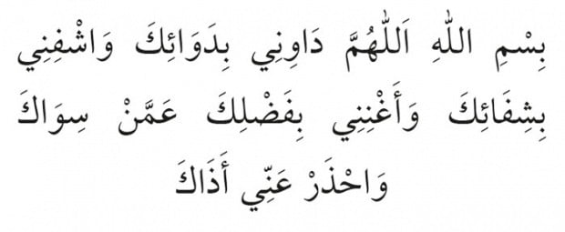 Peygamberimiz hasta olduğunda hangi duayı okurdu