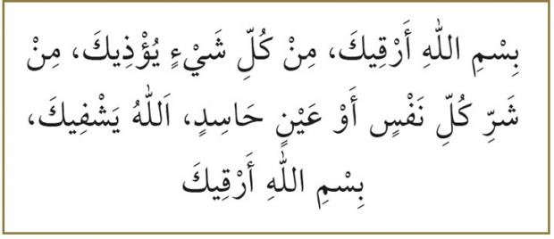 Peygamberimizin hastalıklarda okuduğu dualar
